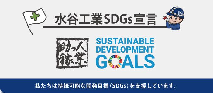 水谷工業SDGs宣言 私たちは持続可能な開発目標(SDGs)を支援しています。
